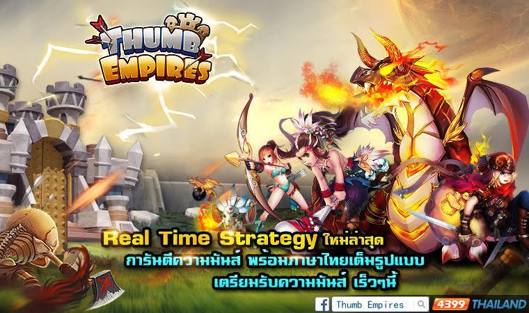 Thumb Empires การันตีความมันส์พบเวอร์ชั่นไทยเต็มรูปแบบ เร็วๆนี้