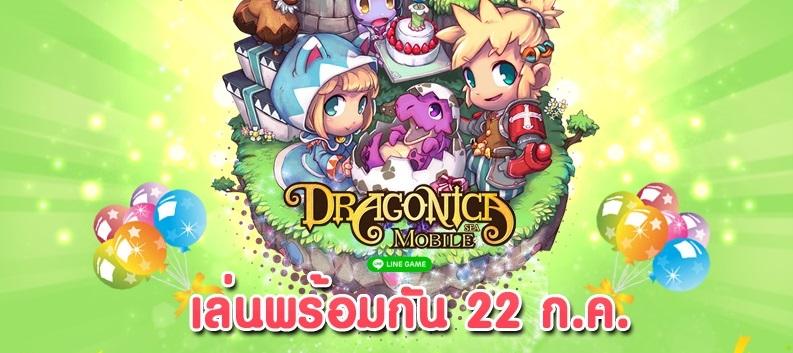 "Line Dragonica Mobile ขยับ! แง้ม ""รักนะโหลดโลด พร้อมกัน 22 ก.ค.นี้"""