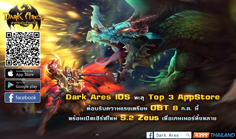 Dark Ares พร้อมระเบิดส์ความมันส์ OBT เวอร์ชั่น iOS 8 ก.ค. นี้