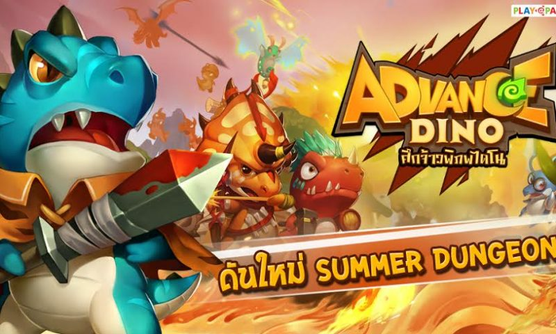 Advance Dino ชวนส่องดันใหม่ Summer Dungeon