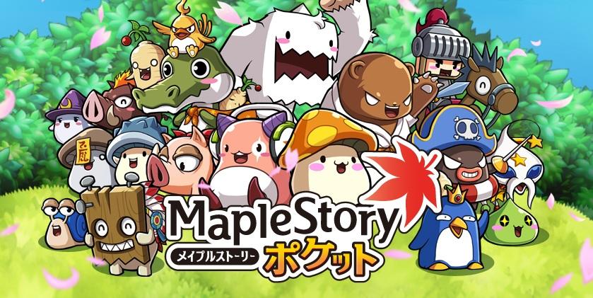 Maple Story Pocket เมเปิ้ลเวอร์ชั่นพกพาลงเซิร์ฟ JP