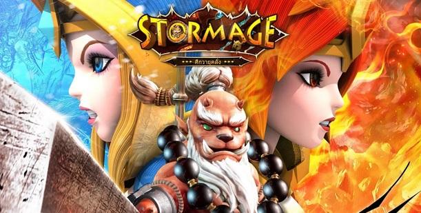 Storm Age เปิดศึกวายุคลั่งบนสโตร์ iOS แล้ววันนี้