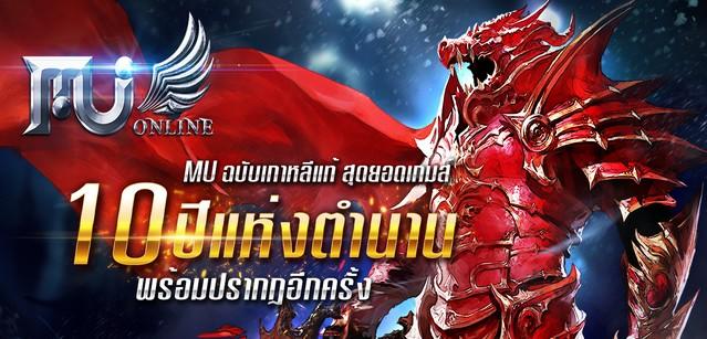MU Online พร้อมให้สัมผัสความยิ่งใหญ่บนมือถือ 1 ก.ย.นี้