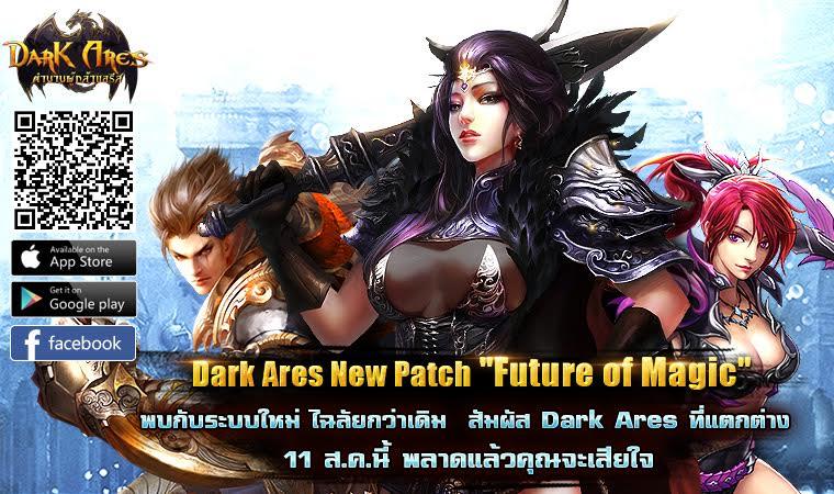"Dark Ares อัพแพตท์ใหม่ ""Future of Majic"" ระบบใหม่ สัตว์อสูรใหม่"