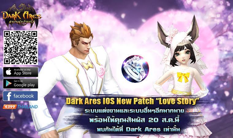 Dark Ares อัพครั้งใหญ่ระบบแต่งงาน ชุดแฟชั่นและอื่นๆ มากมาย
