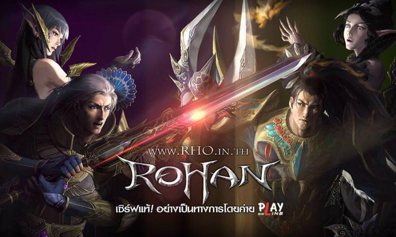 Rohan Online เซิร์ฟไทย เปิดทดสอบรอบ CBT แล้ว แจกไอเทมเพียบ!