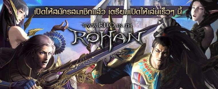 Rohan Online เซิร์ฟไทยมาแล้ว! ยันเตรียม CBT เร็วๆ นี้
