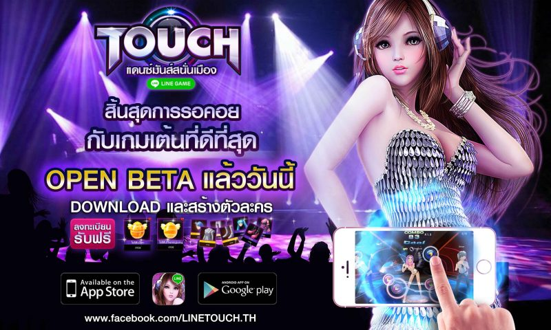 LINE TOUCH เปิดฟลอร์ OBT 16 ก.ย. นี้ ทั้ง iOS และ Android