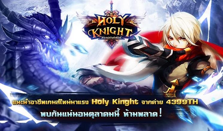 Holy Knight แนะนำอาชีพพร้อมงัดสกิลเทพโชว์ ก่อนเปิดตัว ต.ค. นี้