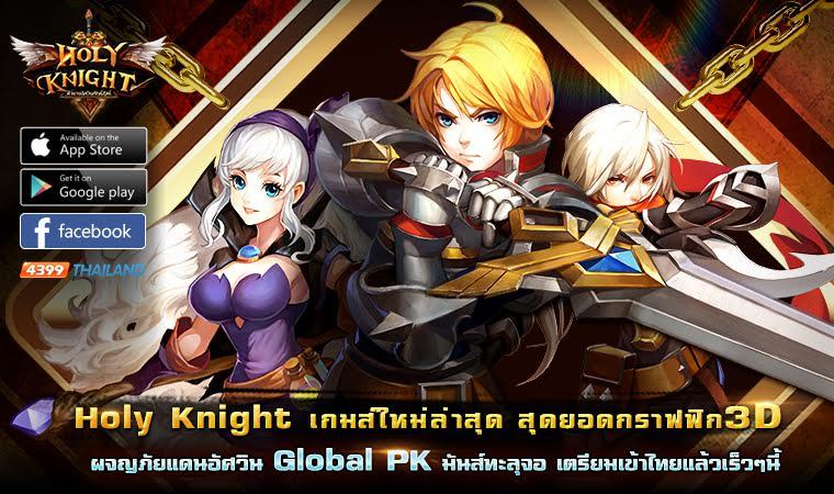 Holy Knight ตำนานอัศวินศักดิ์สิทธิ์ เตรียมเปิดเซิร์ฟเร็วๆ นี้