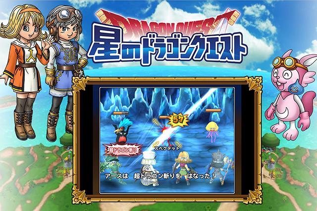 สุดยอดซีรี่ส์ล่ามังกร Dragon Quest VII ปล่อยโหลดเล่นบนมือถือแล้ววันนี้