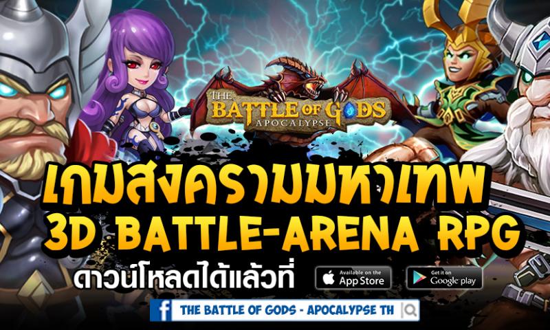 The Battle of Gods – Apocalypse เปิดให้มันส์ทั่วประเทศแล้ววันนี้