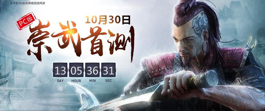 ยุทธภพเดือด King of Wushu คลอดวัน CBT แล้ว