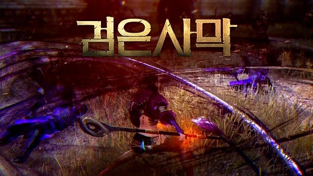 Black Desert เกาหลี อัพเดทอาวุธใหม่นักเวทย์หญิง