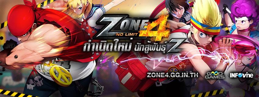 ZONE4 No Limit มาชัวร์ปีนี้ จัดเปิดเว็บไซต์ทางการรอแล้ว