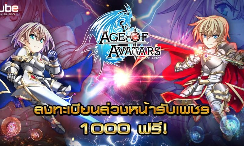 Age of Avatars เปิดให้ลงทะเบียนล่วงหน้าแล้ว ก่อน CBT เร็วๆ นี้