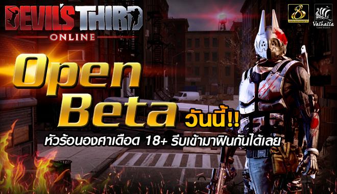 Devil's Third Online เปิดสงครามสาดกระสุนเต็มรูปแบบแล้ววันนี้