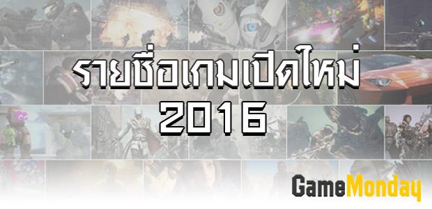 อัพเดทรายชื่อเกมส์ออนไลน์เปิดใหม่ปี 2016