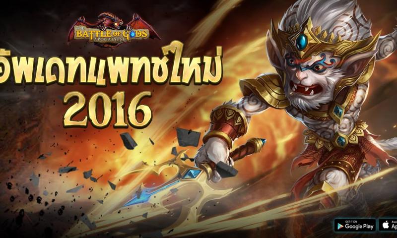 The Battle of Gods ปรับใหม่มันส์ต่อเนื่องพร้อมจุติเทพไทย ราชาวานรเทพ