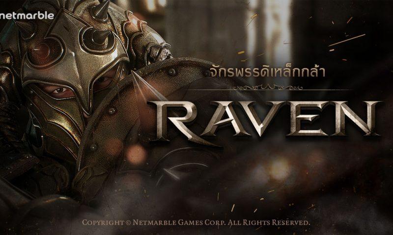 Netmarble เตรียมปล่อยเกมส์ใหม่ RAVEN ในไทยต้นปี 2016