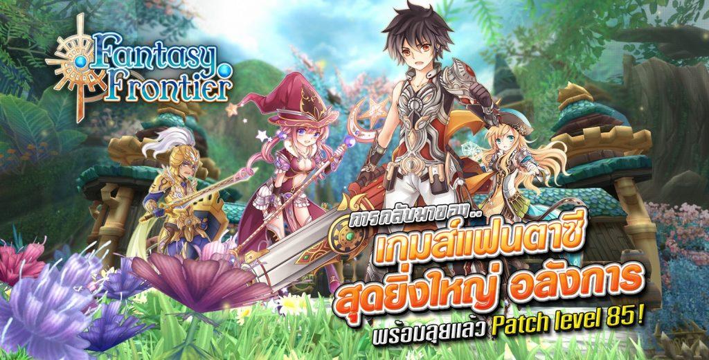 fantasy_frontier_play_online_ob
