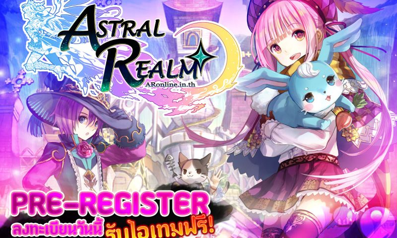 Astral Realm เปิดกิจกรรม Pre-Register แล้ววันนี้
