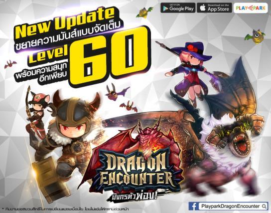 Dragon Encounterอัพแพทช์ใหม่ Max LV60 และ Chapter 4 มันส์ทะลุใจพ่อง