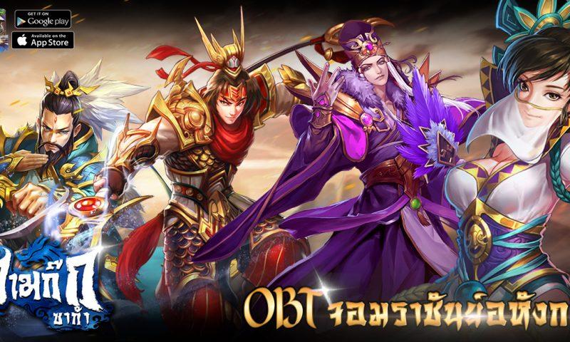 Samkok Saga ศึกสามก๊กจอมราชันย์อหังการ เปิดให้มันส์แล้วทั้งสองสโตร์