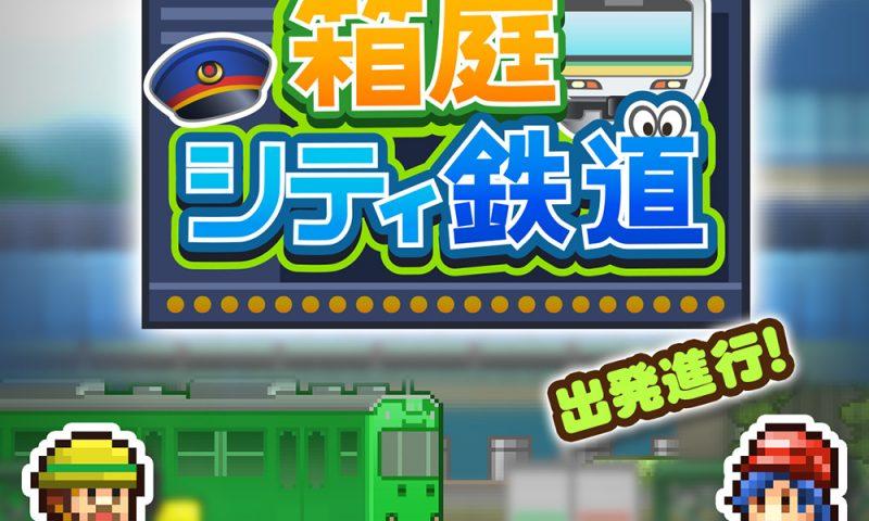 Hakoniwa City Tetsudou เกมส์บริหารสถานีรถไฟ ปล่อยดาวน์โหลดแล้วในสโตร์ไทย