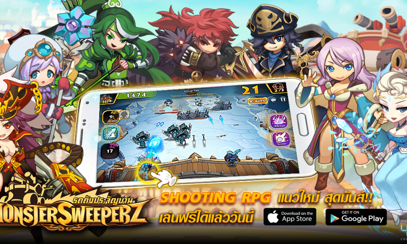 Monster Sweeperz เกมส์ Shooting RPG พร้อมประจัญบานแล้ว