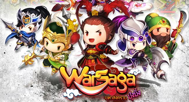 War Saga มหาสงครามมุ้งมิ้ง