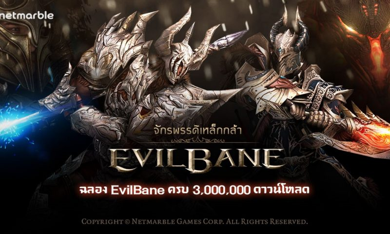 ถล่มทลาย EvilBane ยอดดาวน์โหลดทะลุ 3 ล้านเรียบร้อยแล้ว