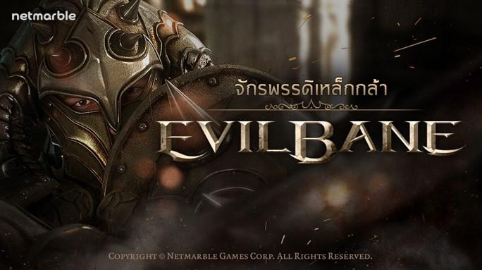 เตรียมลุย EvilBane เกมส์มือถือ RPG ส่งตรงจากแดนกิมจิเปิดโหลดแล้ว