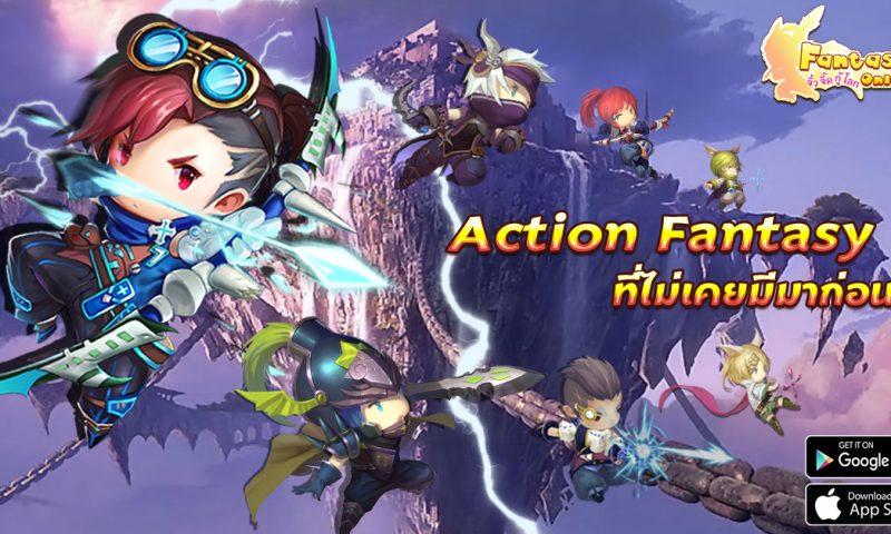 Fantasy Online เปิดเกมส์ใหม่รับซัมเมอร์ 7 เมษาเจอกัน
