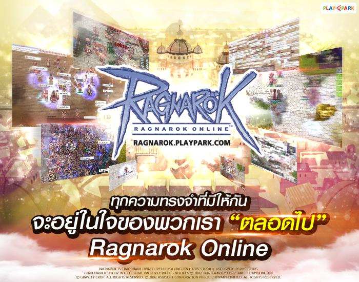 ปิดตำนานกว่า 14 ปี Playpark ประกาศยุติการให้บริการ Ragnarok Online