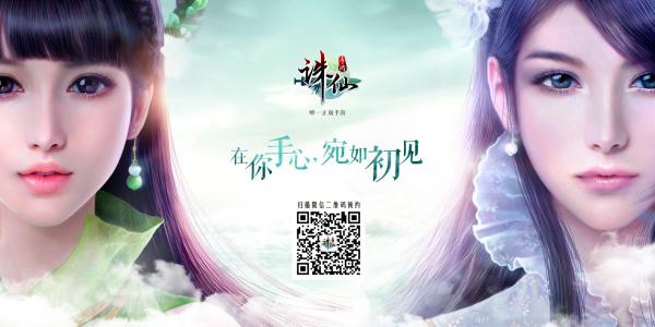 ลงมือถือแล้ว Jade Dynasty เกมส์กำลังภายในสุดฮิต จ่อเปิด CBT เร็วๆ นี้