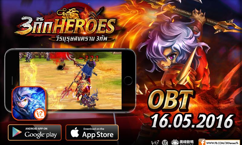 เกมส์น้องใหม่ 3 ก๊ก Heroes วีรบุรุษสงคราม 3 ทัพ เตรียมเปิด OBT 16 พ.ค.นี้