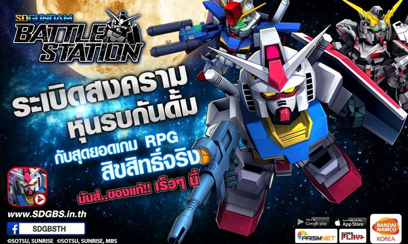 SD Gundam Battle Station ลิขสิทธิ์แท้พร้อมเปิดลงทะเบียนล่วงหน้าแล้ว