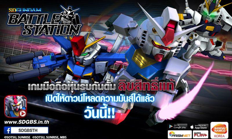 SD Gundam Station เปิด OBT เต็มรูปแบบ พร้อมดาวน์โหลดแล้ววันนี้