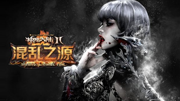 Forsaken World (CN) อัพคลาสอาชีพที่ 11 มาพร้อมแพทช์ Source of Chaos