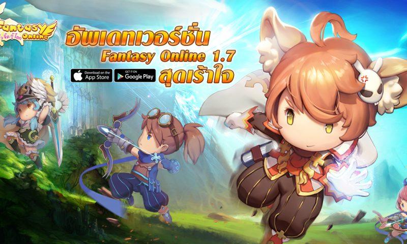 จัดเต็ม Fantasy Online อัพเดทใหม่เพิ่มความแฟนตาซี สุดอลังการ
