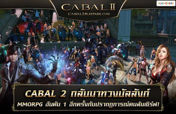 ล้นเซิร์ฟ CABAL2 เกมส์เมอร์แห่เล่นเกมส์ร่วมสร้างตำนานบทใหม่