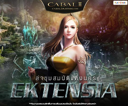 CABAL2 ร่วมกับ GameMonday จัดกิจกรรม ล่าขุมสมบัติแห่งนคร Ektensia