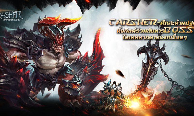 เผยระบบหลัก เกมส์ Crasher ศึกสะท้านปฐพี สามัคคีรวมใจ