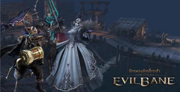 EvilBane อัพเดทแผนที่ใหม่ ท่าเรือเงามืด พร้อมอาวุธใหม่มาแรง