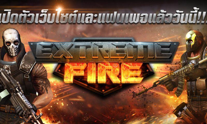 อัพเดทต่อเนื่อง Extreme Fire เปิดตัวเว็บไซต์และแฟนเพจเรียบร้อยแล้ว