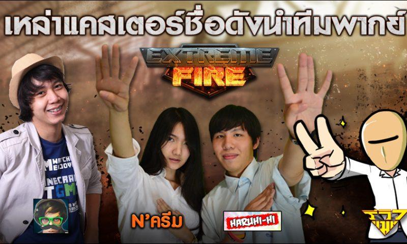 ทีมแคสเตอร์ชื่อดังพากย์เสียงภาษาไทย Extreme Fire สุดมันส์