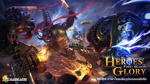 ไม่ควรพลาด Heroes Glory เกมส์ MOBA บนมือถือเซิร์ฟไทยเปิด CBT แล้ว