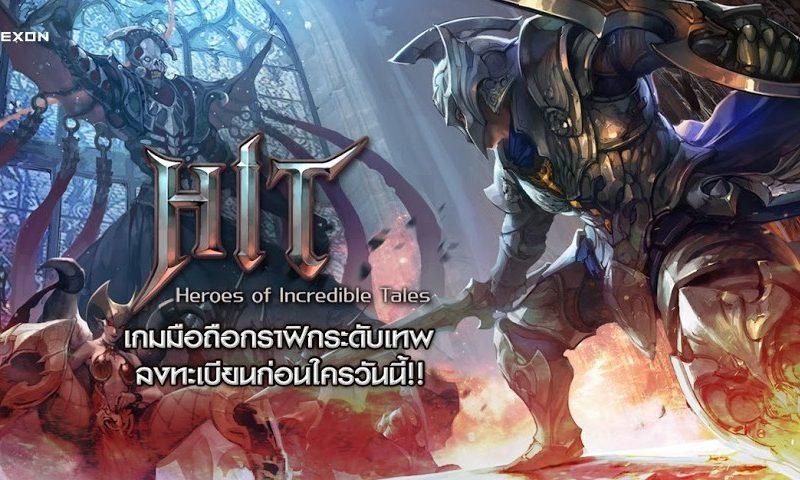 มาไทยแล้ว HIT เกมส์มือถือแนว ARPG เปิดลงทะเบียนล่วงหน้าแล้ววันนี้