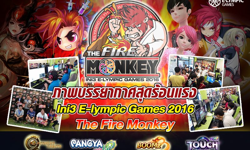 เก็บตกบรรยากาศการแข่ง Ini3 E-lympic Games 2016 The Fire Monkey